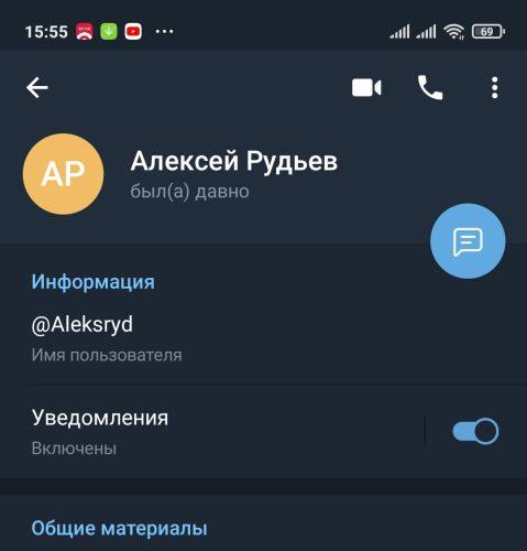 Мошенник в Телеграмм Алексей Рудьев