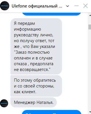 Мошенники Мир Смартфонов, Интернет-магазин ULEFONE и т.д. — Кулибка Наталья и Дмитрий